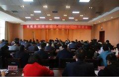 襄城县召开创建省级文明县城工作推进会