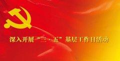 """合力攻坚解难题 ―― 县领导11月15日开展""""三・五""""基层工作日活动综述"""