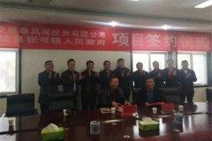 北京嘉泰风尚投资有限公司与张弓镇人民政府举行项目签约仪式