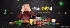 岳云鹏淘宝店猪肉条抽检不合格已下架,开封食药监部门公布结果