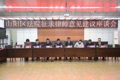 山阳区人民法院召开征求律师意见建议座谈会 - 焦作山阳区法院网