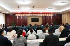 不忘初心 砥砺前行 李高岭同全县新闻工作者共同庆祝第19个记者节