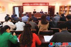 县委政法委认真学习党的十九大精神