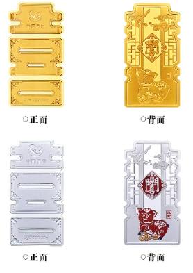 中国金币推出猪年生肖喜字形纪念章