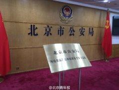 北京环保警察亮相(图)