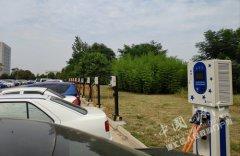 源汇区行政综合办公楼停车场新能源汽车充电桩投入使用