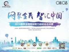 2016网智会总决赛在京开幕 2017赛季战火将燃