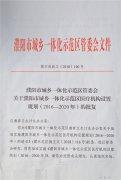 濮阳市城乡一体化示范区医疗机构 设置规划(2016-2020年)