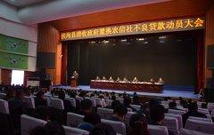 我县召开政府置换农信社不良贷款清收工作动员会