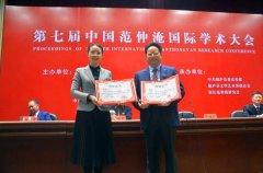 中国范仲淹研究会会长范国强接受我县捐赠证书