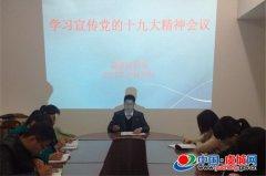 虞城县科协召开学习党的十九大精神会议