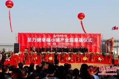 2018年全县秋冬季重大项目集中开工仪式举行