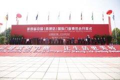 第四届中国(高碑店)国际门窗博览会盛大开幕
