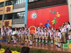 二七区各中小学举行庆国庆升旗仪式