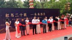 承器北京体验馆开业 诠释东方艺术和生活美学