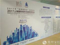 """城市治理 开放创新 2017""""城博会""""相约10月31日"""