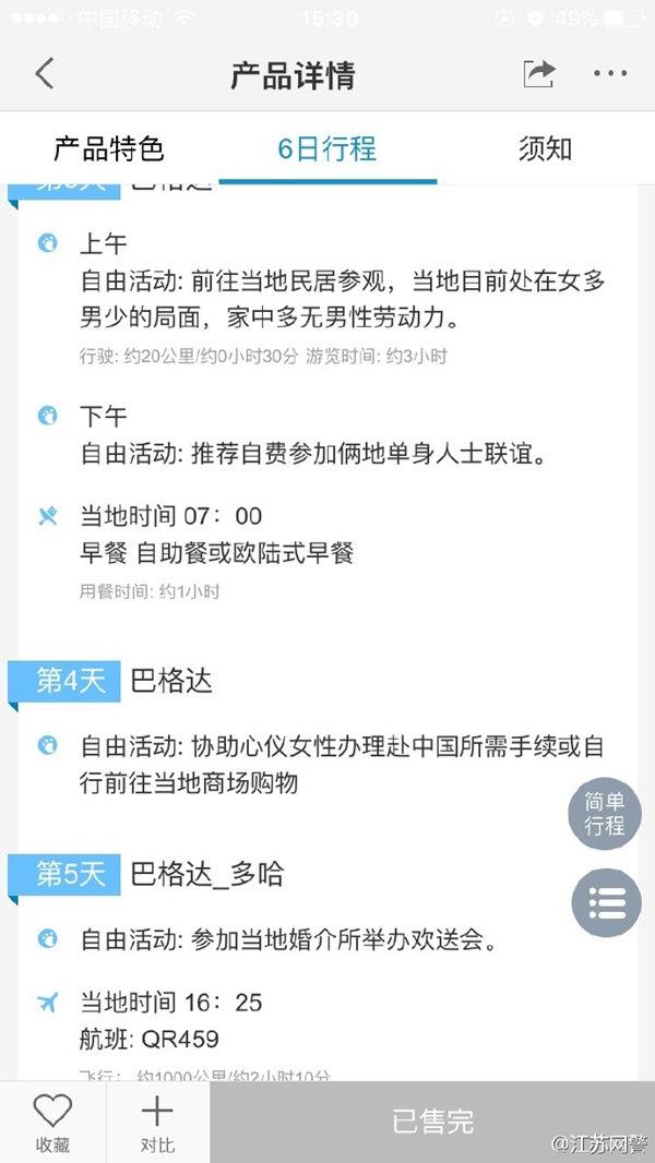 相关行程涉及到推荐自费参加单身人士联谊、协助心仪女性办理赴中国手续等。 来源:@江苏网警