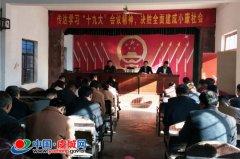 """刘集乡宣传党的""""十九大""""精神"""