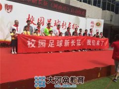 """足球新长征?中原新征程――中国""""校园足球新长征""""活动在中原区举行"""