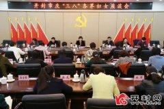 """开封市庆""""三八""""各界妇女座谈会举行以新作为树立开封女性新形象"""