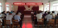 胡族铺镇召开镇内企业和合作社转移就业工作促进会