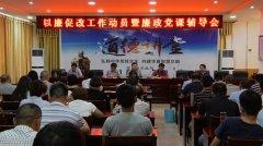 县农业局召开坚持标本兼治推进以案促改工作动员会