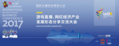 《游戏直播、网红经济产业发展形态分享交流大会》成功举办