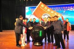 首届中国宁陵(国际)白蜡杆艺术设计大赛启动仪式暨助力武术入奥全球第四十一场百万人签名活动在我县举行