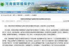 河南追责内黄县陶瓷产业园区环境污染问题:17人被处分