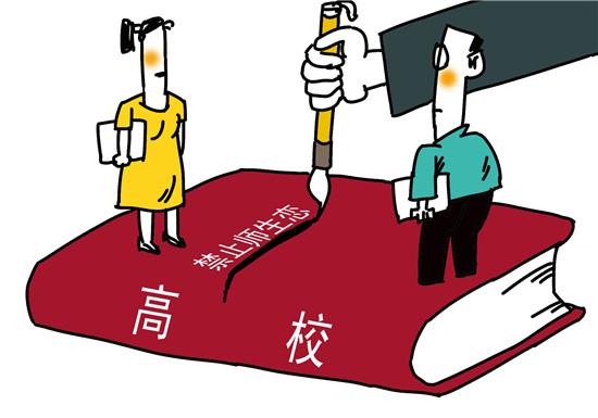 64.5%受访大学生认为有利益关系的师生不应恋爱