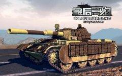 坦克化身城管车 《最后一炮》专属涂装系统上线