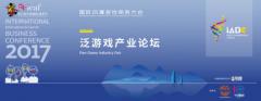 国际动漫游戏商务大会(iABC)・泛游戏产业论坛成功举办