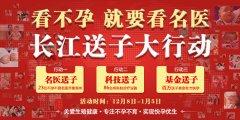 12月8日-1月5日郑州长江不孕不育医院送子大行动 看不孕 就要看名医