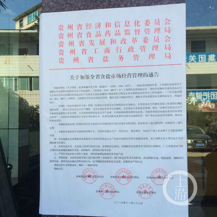 贵州省关于全省食盐市场经营管理的通知。