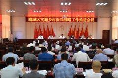郾城区召开实施乡村振兴战略工作推进会议