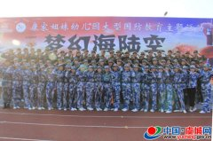 """康家姐妹幼儿园举办""""梦幻海陆空""""大型国防教育亲子活动"""