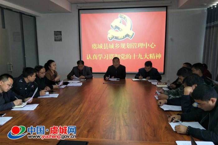 县城乡规划管理中心掀起学习贯彻党的十九大精神热潮