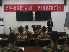文广新局公益讲座―优秀传统文化进军营