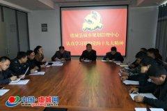 虞城县城乡规划管理中心掀起学习贯彻党的十九大精神热潮