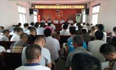 侯集镇组织召开脱贫攻坚问题整改核查评估工作动员会