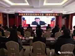 我县召开县委理论中心组学习会议――集中收听收看庆祝改革开放40周年大会
