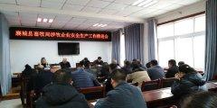 襄城县召开涉牧企业安全生产工作推进会