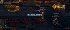紫霞游戏《街机三国》2V2地图介绍