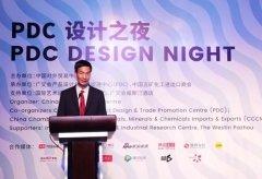 2017PDC设计之夜成功举办