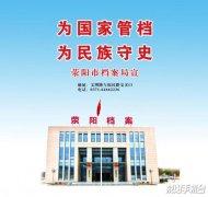 6.9国际档案日----档案见证改革开放