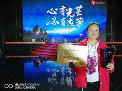 兰考县教师刘慧辉荣获第四届马云乡村教师奖
