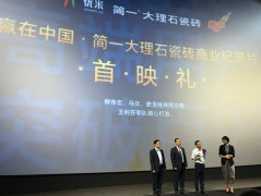 《简一?赢在中国》商业纪录片首映――过剩时代陶瓷行业教科书级案例炼成记