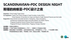 斯堪的纳维亚・PDC设计之夜成功举办