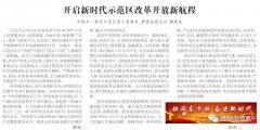 《濮阳日报》刊发郭庆元署名文章