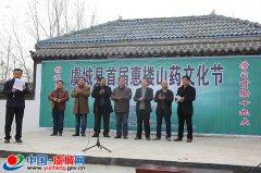首届惠楼山药文化节举办